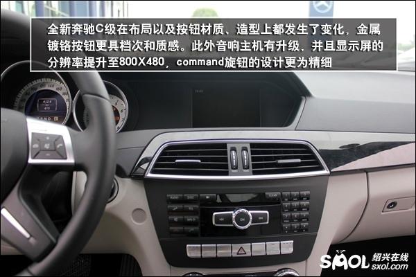 年轻/时尚/运动 绍兴在线实拍新奔驰c200