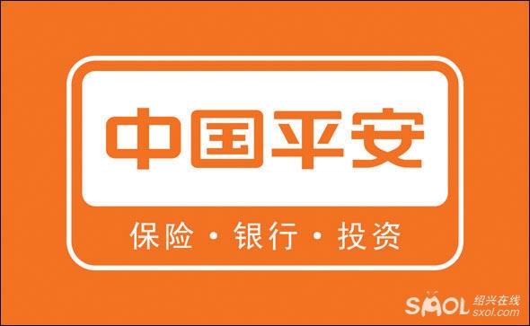 中国最佳企业公民评选颁奖盛典在北京隆重举行.中国平安凭借