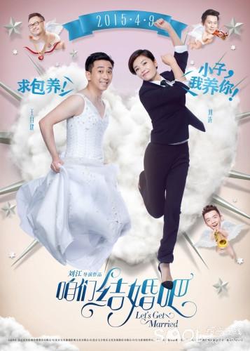 《咱们结婚吧》反串版海报男撒娇女霸气_绍兴电影