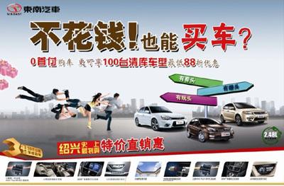 绍兴v3菱悦 2010款 1.5 风采版cvt 优惠促销 东南汽车高清图片