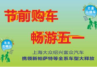 欢迎赏鉴 上海大众2014款新帕萨特领世而行高清图片